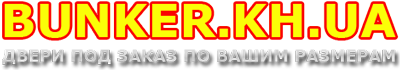 ПФ БУНКЕР - ДВЕРИ И ВОРОТА